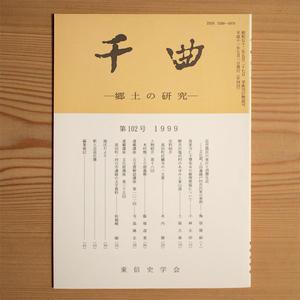 千曲 郷土の研究 102号