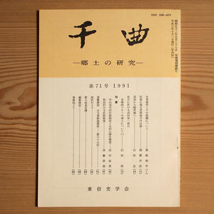 千曲 郷土の研究 71号