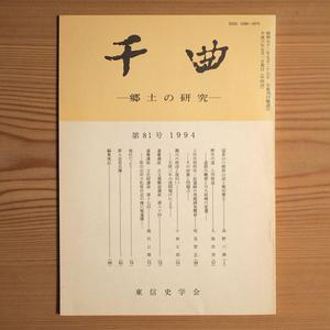 千曲 郷土の研究 81号