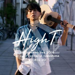 ライブDVD『HighTワンマンライブ2018 in徳島』