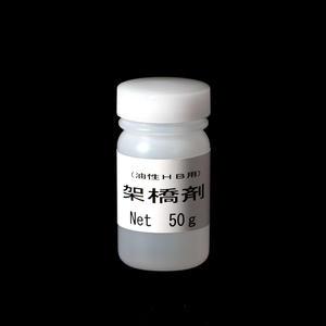 再帰反射性インク アートブライトカラー 油性HB用 架橋剤 50g