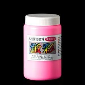 水性蛍光塗料 蛍彩 1Kg