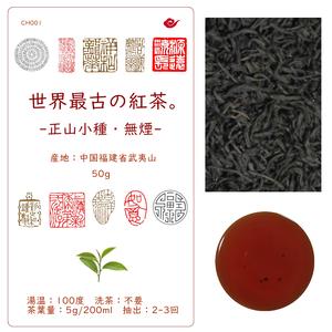 世界最古の紅茶。正山小種  50g