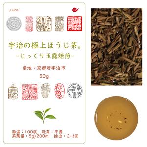 宇治の極上ほうじ茶。じっくり玉露焙煎  50g