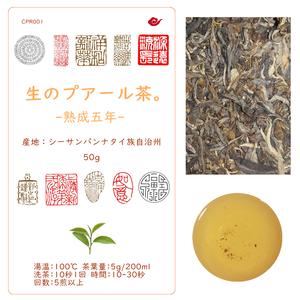 生のプアール茶。熟成5年  50g