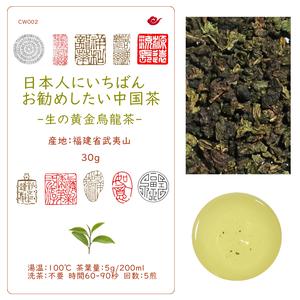 日本人にいちばんお勧めしたい中国茶。生の黄金烏龍茶  30g