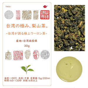 台湾の極み、梨山茶。台湾が誇る極上ウーロン茶  30g