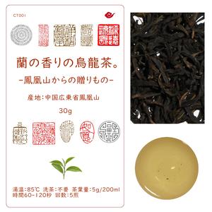 蘭の香りの烏龍茶。鳳凰山からの贈りもの  30g