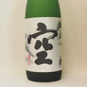 愛知県 /  蓬莱泉 空  /純米大吟醸