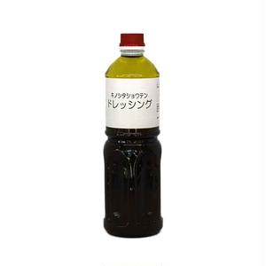 キノシタショウテンオリジナルドレッシング業務用1L
