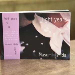 石田 真澄 写真集「light years -光年-」