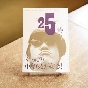 季刊25時 Vol.9 Summer 2016