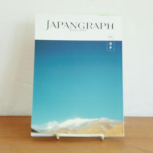 JAPANGRAPH 02/47 岩手 暮らしの中にある47の日本