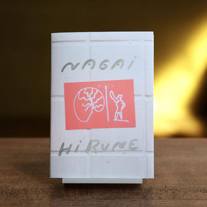 NAGAI HIRUNE/ミヤザキ