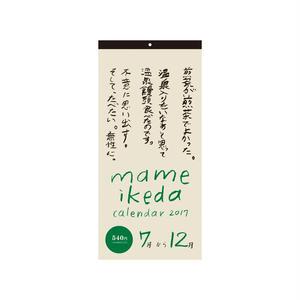 マメイケダ / カレンダー2017_7月〜12月