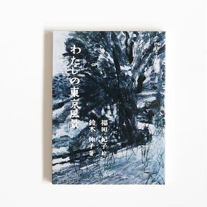 わたしの東京風景 / 四月と十月文庫