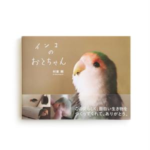 村東 剛 / インコのおとちゃん