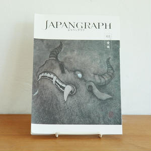 JAPANGRAPH 03/47 愛媛 暮らしの中にある47の日本
