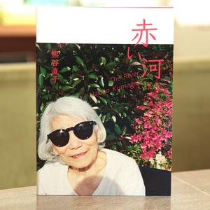 熊谷 直子 写真集「赤い河」