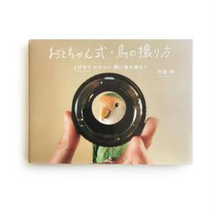 村東剛 / おとちゃん式 鳥の撮り方