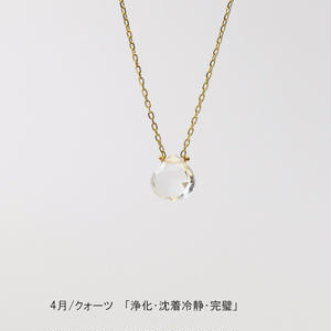 anq. K10 マロンネックレス【誕生石  ギフト】4月クォーツ