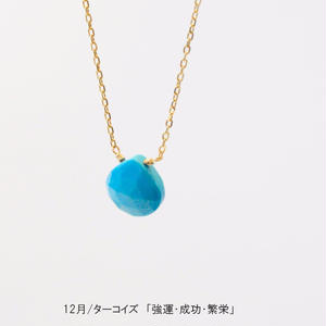 anq. K10 マロンネックレス【誕生石  ギフト】12月ターコイズ