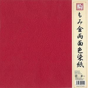 もみ両面色染紙 250×250㎜ M700-25