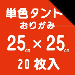 単色タント紙 25㎝ 20枚入