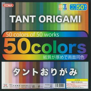 50colors タント紙  25×25cm