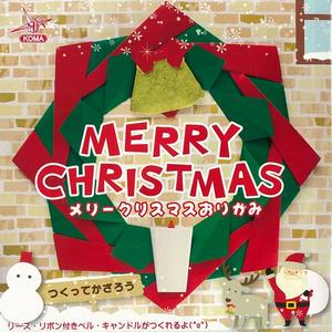 メリークリスマスおりがみ