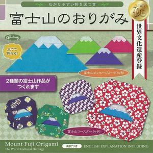 富士山のおりがみ No.23-2039