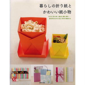 暮らしの折り紙とかわいい紙小物