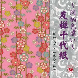 友禅千代紙 15㎝ 同柄色違い 桜と竹