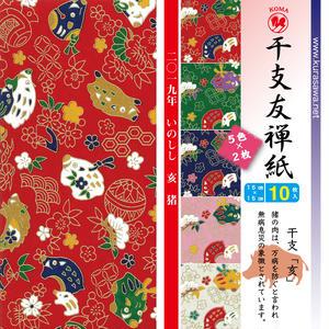 干支友禅紙 P0120