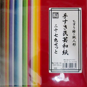 手すき民芸和紙 二十七色せっと No.7138-16