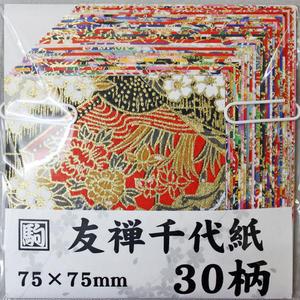 友禅千代紙30柄 7.5㎝ No.7082
