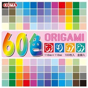 60色おりがみ 11.8㎝ K200−83