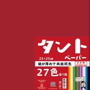 タント紙 250×250mm 27色