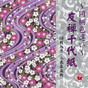 友禅千代紙 15㎝ 同柄色違い 桜流