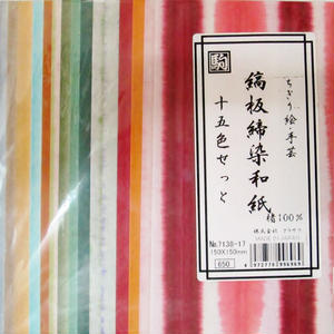 縞板締染和紙 十五色せっと  No.7138-17