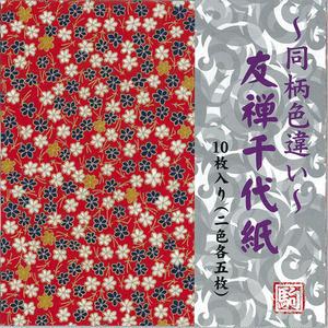 友禅千代紙 15㎝ 同柄色違い 小花B