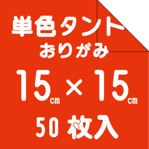単色タント紙 15㎝ 50枚入