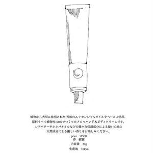 【再入荷】傳/TUTAEEの新レーベル 『9(ココノ)』ハンドクリーム