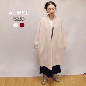ALWEL (オルウェル):ALWEL BOA LINER COAT ウールボア ライナーコート