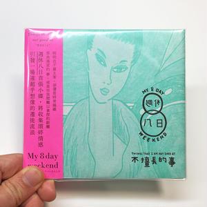 """週休八日 """"不擅長的事""""シングルCD"""