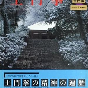 土門拳 昭和写真全仕事 SERIES 5