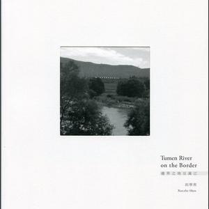 邊界之地豆滿江 Tumen River on the Border / 沈學哲 Shen XueZhe