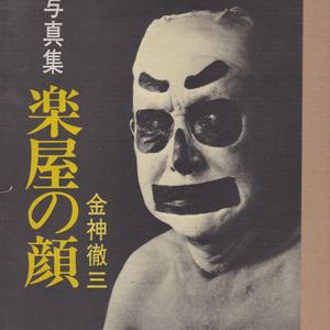 写真集 楽屋の顔 / 金神徹三