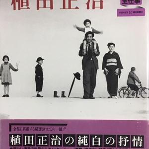 植田正治 昭和写真全仕事 series 10