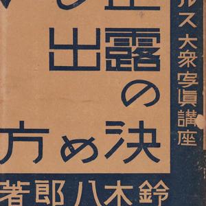 アルス大衆写真講座 4  正しい露出の決め方 / 鈴木八郎